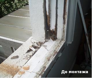 Демонтаж оконных конструкций.